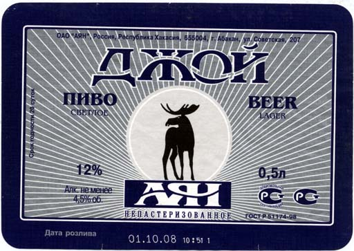 Картинки по запросу пиво джой